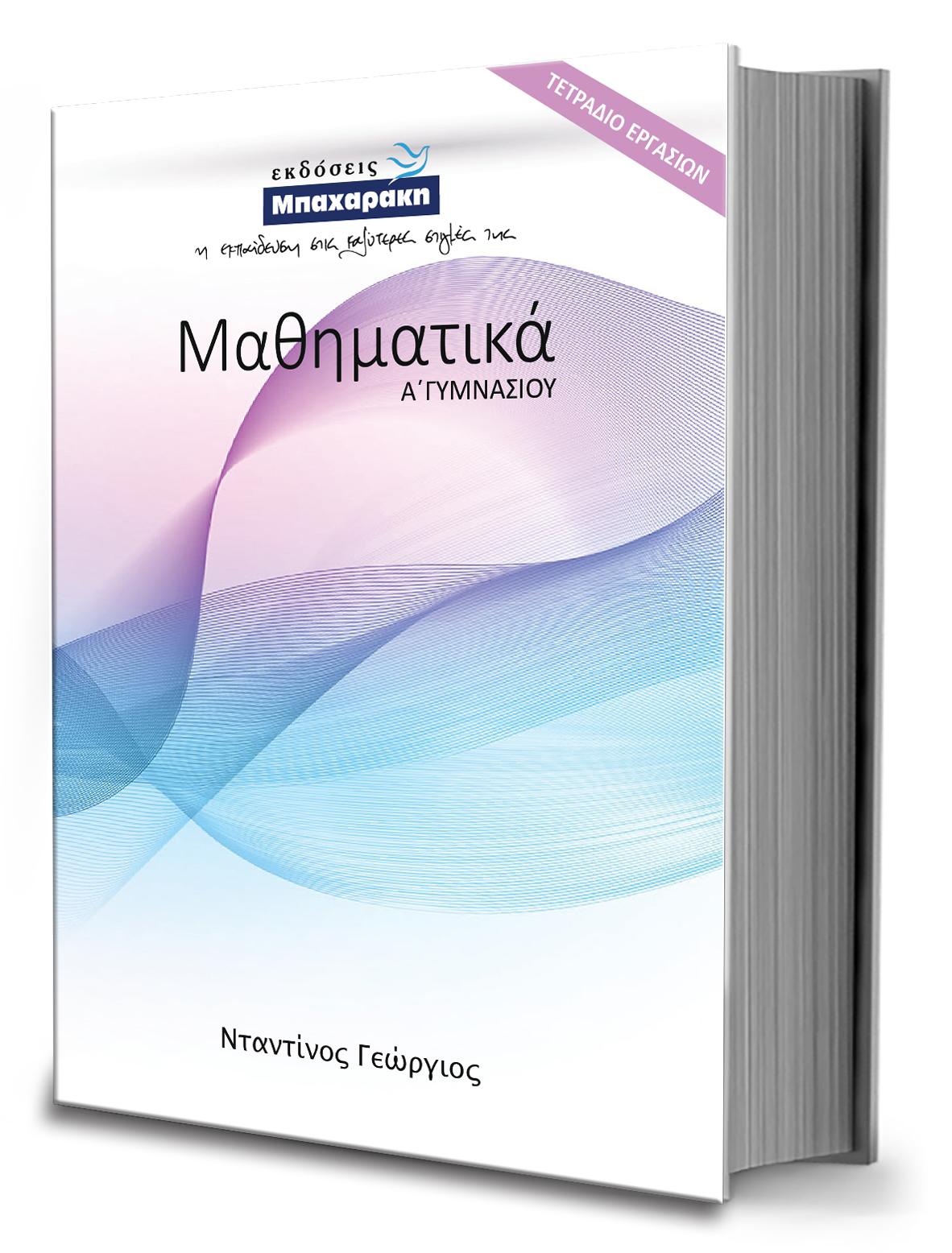 Εκδόσεις Μπαχαράκη: Βίβλίο με τίτλο: ΜΑΘΗΜΑΤΙΚΑ Α' Γυμνασίου (Τετράδιο Εργασιών)