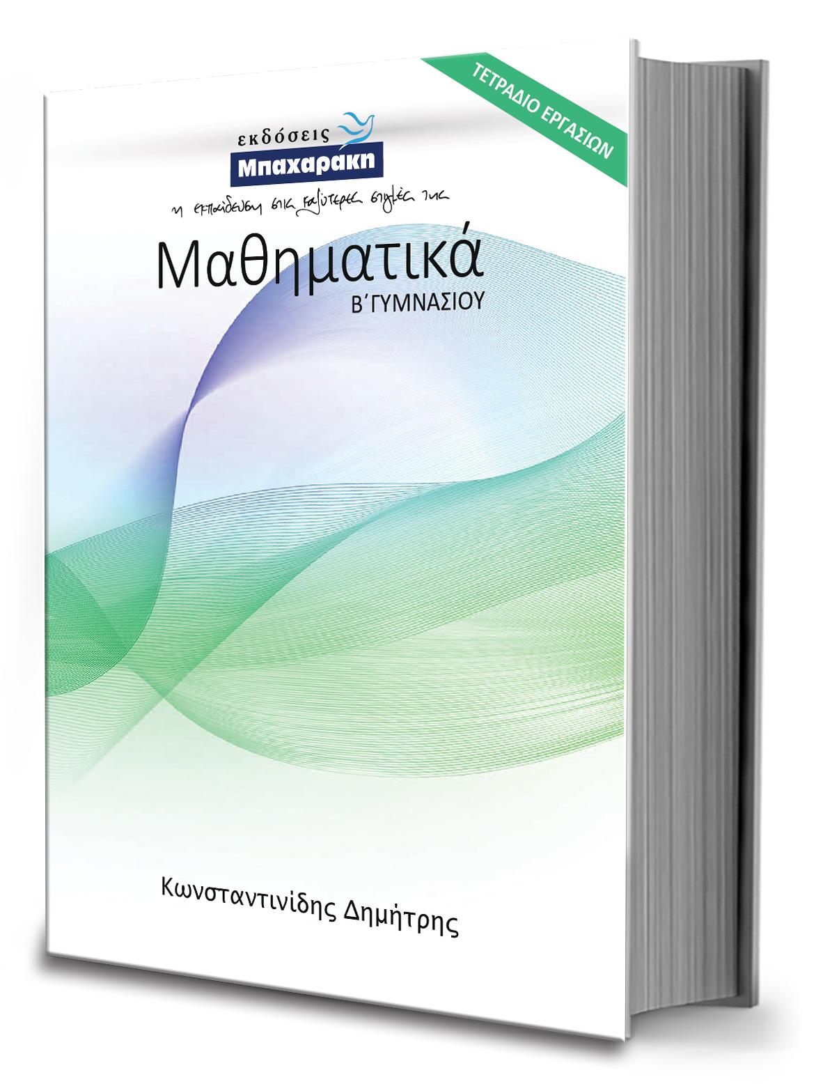 Εκδόσεις Μπαχαράκη: ΜΑΘΗΜΑΤΙΚΑ Β' Γυμνασίου (Τετράδιο Εργασιών)