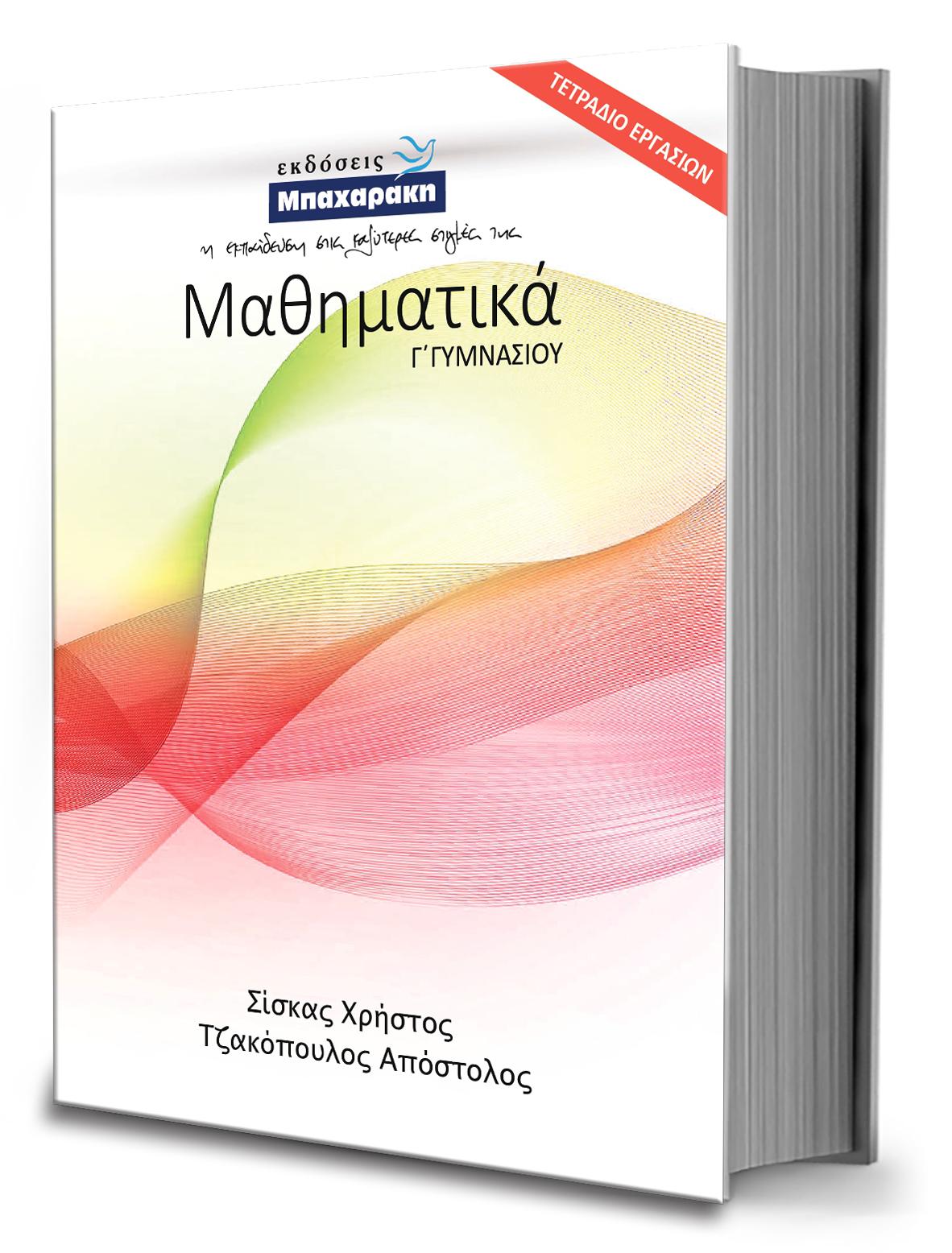 Εκδόσεις Μπαχαράκη: ΜΑΘΗΜΑΤΙΚΑ Γ' Γυμνασίου (Τετράδιο Εργασιών)