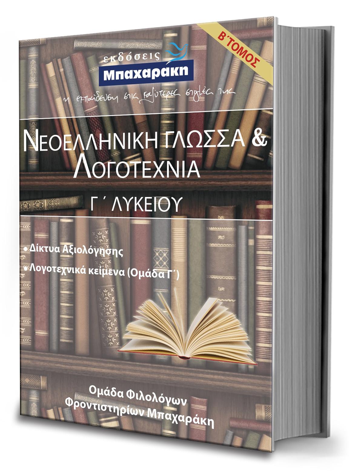 Εκδόσεις Μπαχαράκη: Βίβλίο με τίτλο: ΝΕΟΕΛΛΗΝΙΚΗ ΓΛΩΣΣΑ & ΛΟΓΟΤΕΧΝΙΑ Γ' Λυκείου, 2ος τόμος